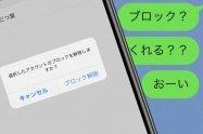 LINEでブロック解除するとどうなる? メッセージの既読変化や友だち追加通知など挙動まとめ