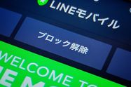 LINEで友だちのブロックを解除して友だちリストに復活(再追加)する方法【iPhone/Android】