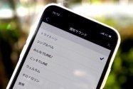 LINEの着信音(通知音)を変更する方法まとめ、オリジナルの設定も可能【iPhone/Android】