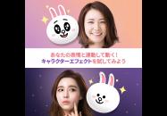 LINEにアニ文字風の新機能「キャラクターエフェクト」登場、ユーザーの表情に合わせてキャラの顔が変化