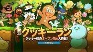 「LINE クッキーラン」がアジアで大人気、公開4カ月で3,000万ダウンロード突破