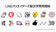 LINE、ユーザー自作の絵文字の販売がスタート 1セット120円から