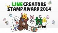 今年のNo.1スタンプを決める、「LINE Creators Stamp AWARD 2014」の投票スタート