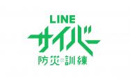 LINE「乗っ取り」被害を擬似体験できる、LINE内で「サイバー防災訓練」が6月9日に実施