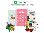 着せかえアプリ「LINE DECO」が2,000万DL突破、先行する「CocoPPa」も3,200万DLと人気衰えず
