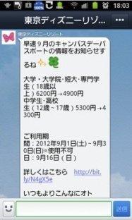 LINEに「東京ディズニーリゾート」の期間限定アカウントが登場