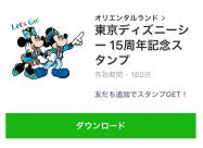 無料のディズニーLINEスタンプが特設サイト限定で配信中【ダウンロード方法】