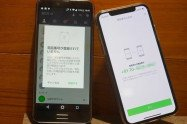 【LINE】機種変更で「電話番号が変更」「電話番号なし」になる場合の引き継ぎ方法と注意点