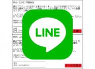 「LINE問題報告」「LINEログイン保護措置」に注意、フィッシングメールが出回る