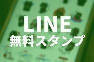 【LINE】無料スタンプおすすめランキング・隠しスタンプまとめ
