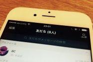 【LINE】気付いた? 友だちリストが仮名・漢字ミックスの五十音順に変更