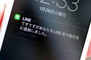 LINEで友達を追加する時、相手に通知されるケース・通知されないケース全まとめ