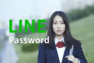 LINEでパスワードを忘れたらどうする? 確認できないが変更(再設定)はできる