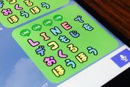 LINEで「デコ文字(文字スタンプ型の絵文字)」を送る3つのテクニック
