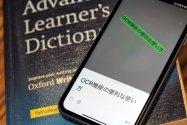 【LINE】OCR機能の便利な使い方、画像内の文字を簡単にコピペ・翻訳する方法