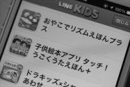LINE、キッズ向け3アプリをサービス終了