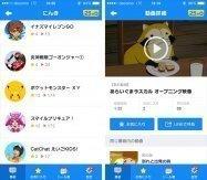 LINE KIDS動画、iPhone版アプリが先行リリース 内容充実も緩めのチャイルドロック機能