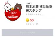 LINE、熊本地震の被災地支援スタンプを販売開始 売上を全額寄付