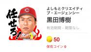 広島の黒田投手がLINEスタンプに、販売ランキングで1位を記録