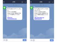 LINE、ログイン(試みたことも含む)を通知するアカウント導入