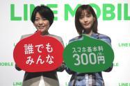 LINEモバイルがau回線を追加、基本料月額300円のキャンペーンも延長