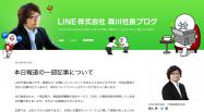 韓国政府機関によるLINE傍受報道に対し、LINE森川代表が完全否定