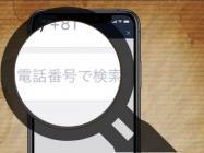 LINEで友達を「電話番号」で検索して追加する方法、検索できないときの原因と対処法も