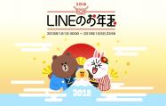 LINEの「お年玉つき年賀スタンプ」とは、購入(送り方)から受け取り(LINE Pay)まで完全ガイド【2018年】