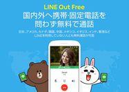 LINE、無料で固定電話やケータイと通話できる「LINE Out Free」を提供開始