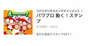 【無料LINEスタンプ】「パワプロ 動く!スタンプ」が登場、配布期間は5月23日まで