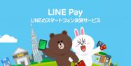 LINEアプリで使える送金・決済サービス「LINE Pay」とは