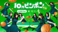 LINE Pay、友だちに10円を送金するとマックやローソンの無料クーポンがもらえるキャンペーン
