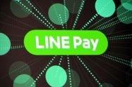 LINE Pay(ラインペイ)の注目キャンペーン・クーポン情報まとめ【随時更新】
