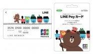 LINE Payカード、コンビニで取り扱い開始 購入後すぐに使えるように