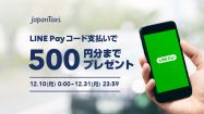 JapanTaxiがLINE Pay決済に対応、乗車料金を20%還元するキャンペーン実施