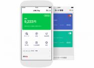 【LINE Pay】利用状況に応じて還元率が変わる「マイカラー」プログラムを開始 最大2%の還元