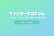 LINE Pay、マイカラーのインセンティブをLINEポイントからLINE Payボーナスに変更へ