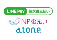LINE Pay、通販向け導入トップ「NP後払い」の請求書支払いに対応 コンビニ後払いを代替へ