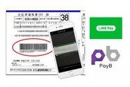 東京都の水道料金、LINE Payで支払い可能に