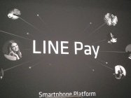 LINE、モバイル決済システム「LINE Pay」を発表