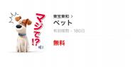 【無料LINEスタンプ】映画『ペット』のスタンプがダウンロード可能、配布期間は8月22日まで