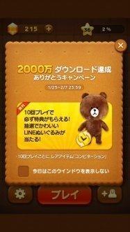 「LINE POP」が2000万ダウンロード、ぬいぐるみやゲームアイテムがもらえるキャンペーン中