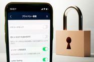LINEのセキュリティ・プライバシー設定方法と注意点、トラブルを防ぐため押さえたい全ポイント