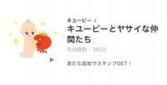 【無料LINEスタンプ】「キユーピーとヤサイな仲間たち」が登場、配布期間は9月4日まで