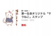 【無料LINEスタンプ】サラリーマン川柳から「サラねこ」が登場、配布期間は12月28日まで