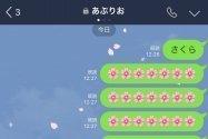 LINEで桜舞う 3年連続3回目