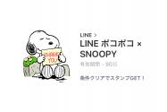 【無料LINEスタンプ】「LINE ポコポコ × SNOOPY」が登場、配布期間は8月22日まで