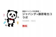 【無料LINEスタンプ】「ジャパンダ×藤原竜也コラボ」が登場、配布期間は3月15日まで