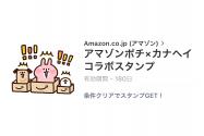 【無料LINEスタンプ】「アマゾンポチ×カナヘイ コラボスタンプ」が登場、配布期間は2月27日まで