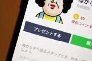 【Android版】LINEでスタンプをプレゼントする方法、プレゼントできない理由も解説